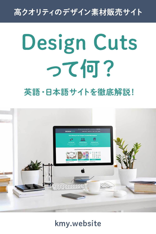 Design Cutsって何?