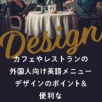 レストラン英語メニューデザインのポイント&便利なテンプレート紹介