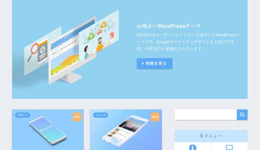 ワードプレステーマSANGOレビュー【3ヶ月使用感・参考サイト紹介】