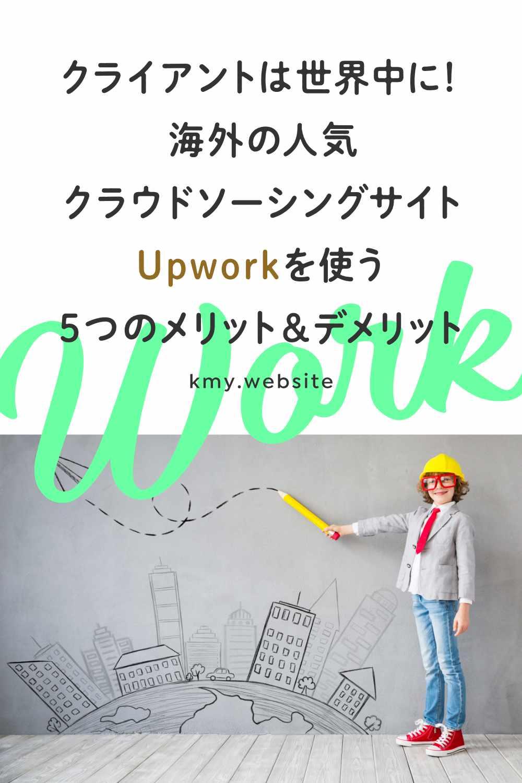 Upworkを使う5つのメリット&デメリット【海外の人気クラウドソーシングサイト】