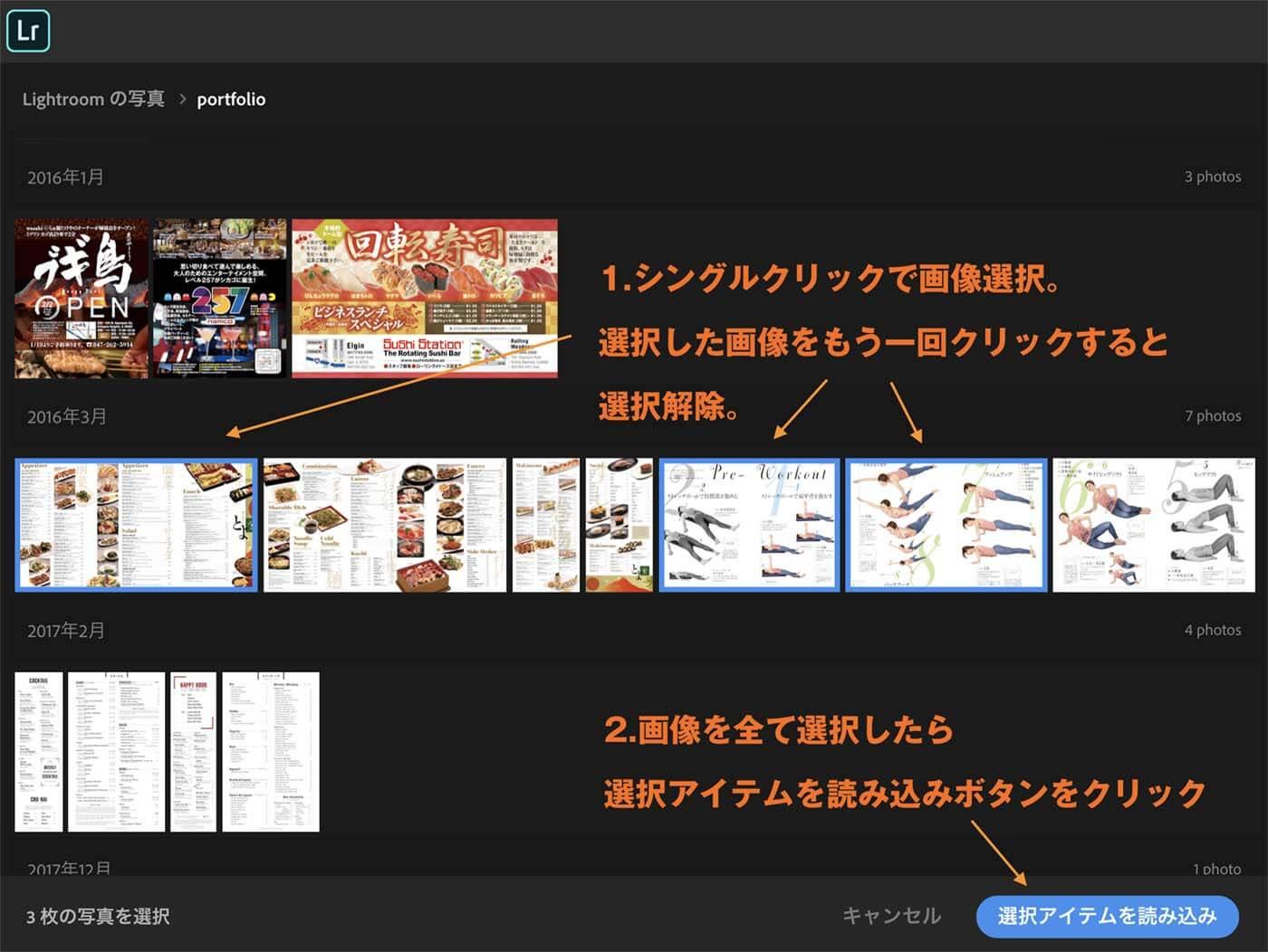 lightroomの写真をadobe portfolioに追加する手順