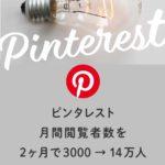 Pinterest月間閲覧者数を2ヶ月で3000→14万人に増やした方法
