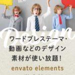 ワードプレステーマ・動画などのデザイン素材が使い放題!envato elements徹底解説【商用利用可能】