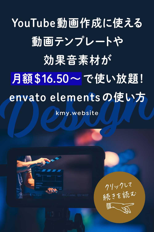 ユーチューブにも使える動画素材やワードプレステーマなど商用利用可能なデザイン素材が月額定額料金で使い放題!envato elements徹底解説