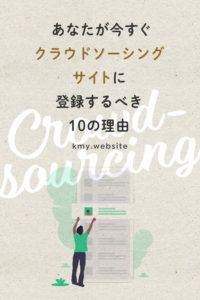 あなたが今すぐクラウドソーシングサイトに登録するべき10の理由