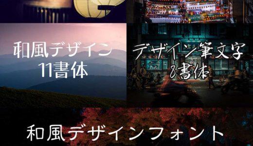 和風デザインフォント40書体が2週間限定3,200円で販売中【デザインカッツ】