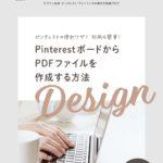 ピンタレストボードからPDFファイルを作成する方法【印刷も簡単&簡易ポートフォリオも】