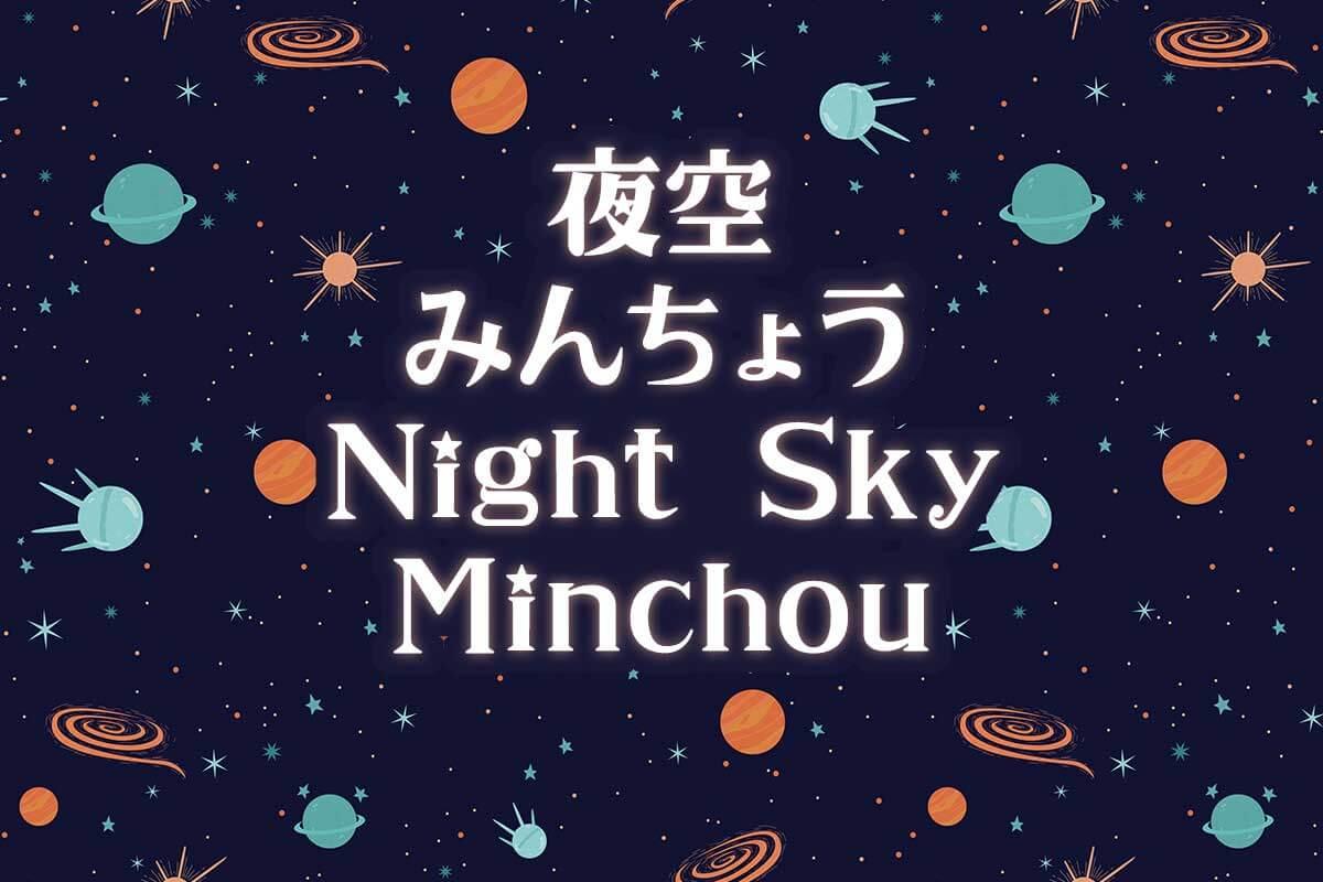 夜空みんちょう