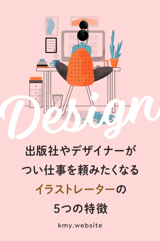 出版社やデザイナーがつい仕事を頼みたくなるイラストレーターの5つの特徴
