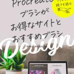Procreateブラシがお得なサイトとおすすめブラシ2020【コピック風・ハーフトーン・水彩・チョークなど】