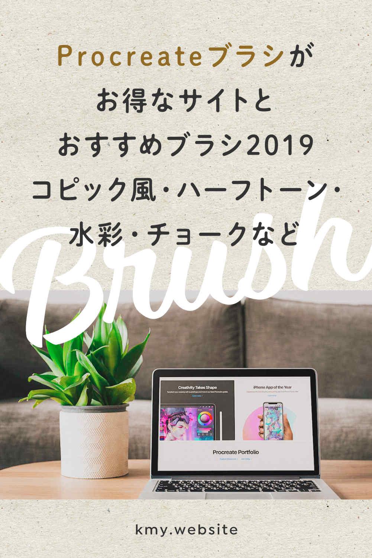 Procreateブラシがお得なサイトとおすすめブラシ2019【コピック風・ハーフトーン・水彩・チョーク・花など】