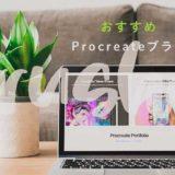 Procreateブラシがお得に購入できるサイトとおすすめブラシ【コピック風・ハーフトーンなど種類豊富】