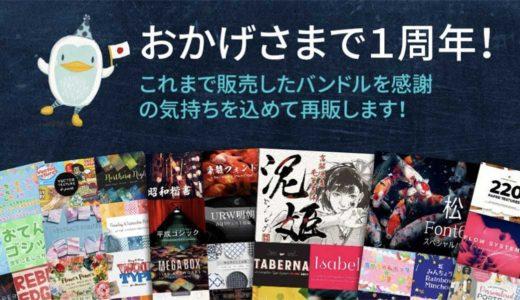 人気の日本語書体やテクスチャ素材も再販中!デザインカッツ日本サイト1周年記念特別セール