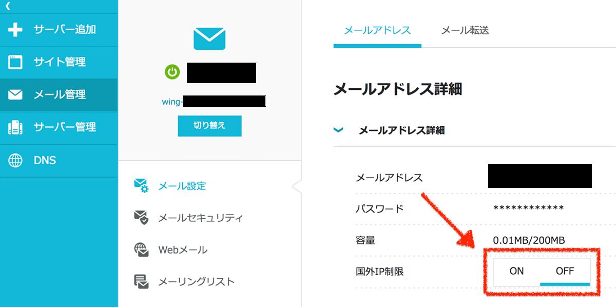 メールアドレス詳細