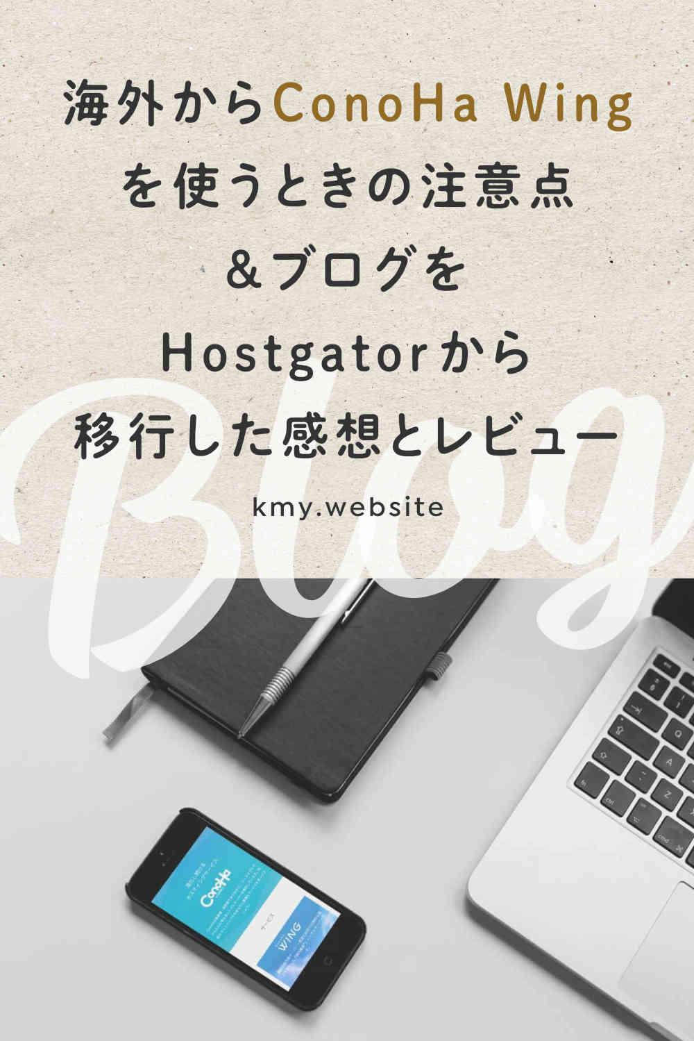 海外からConoHa Wingを使うときの注意点&ブログをHostgatorから移行した感想レビュー