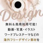 無料で動画・写真・テンプレートなどの海外フリーデザイン素材をダウンロードしよう【商用利用可】