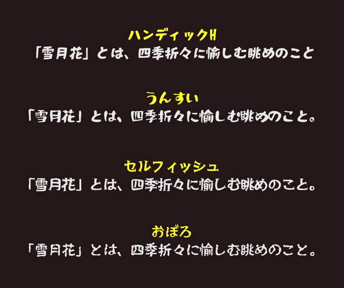 ハンディックH/うんすい/セルフィッシュ/おぼろ