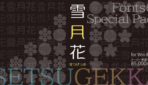Font66スペシャルパック雪月花が2週間限定3,200円で販売中【デザインカッツ日本サイト】