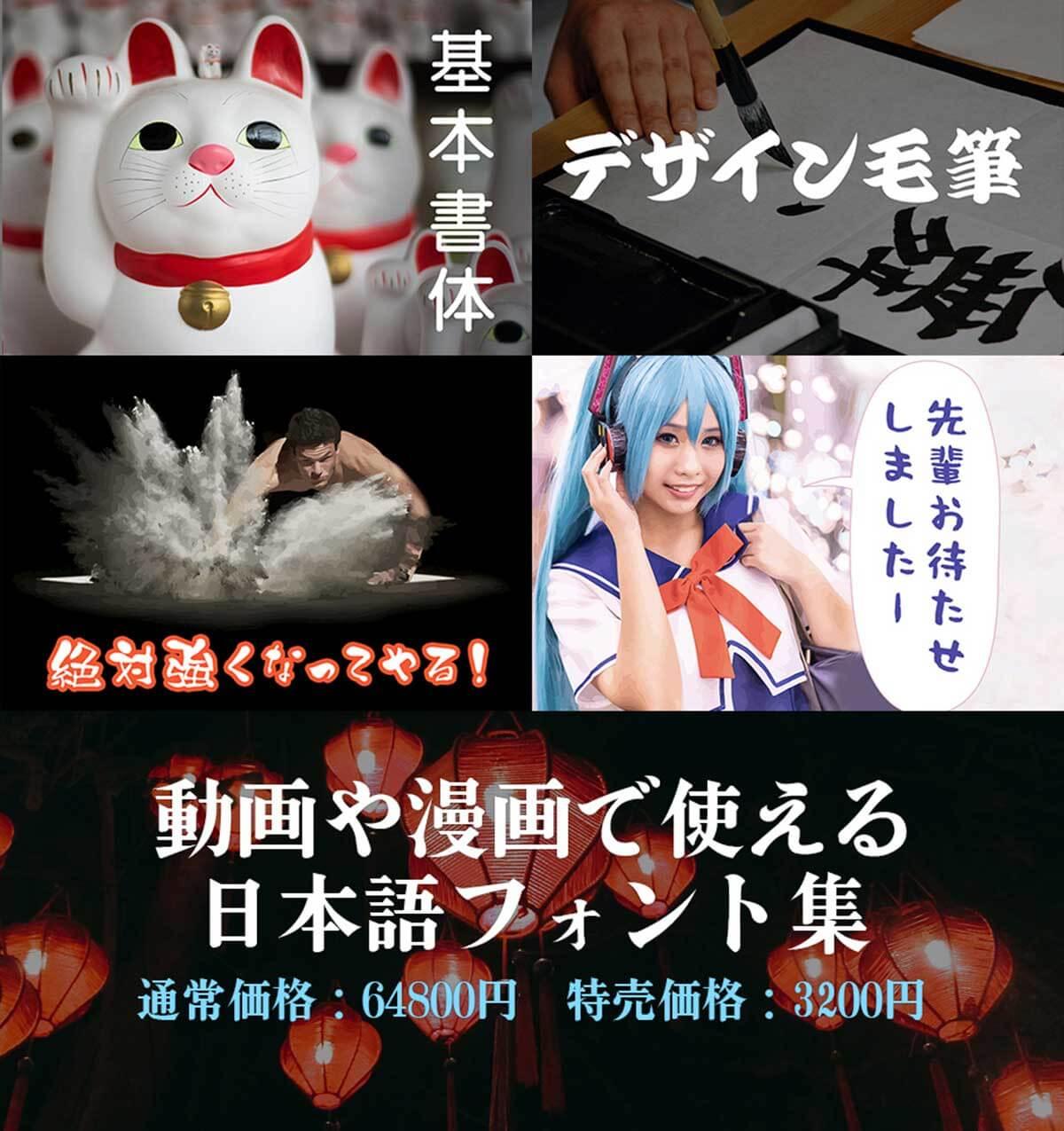 動画や漫画で使える日本語フォント集