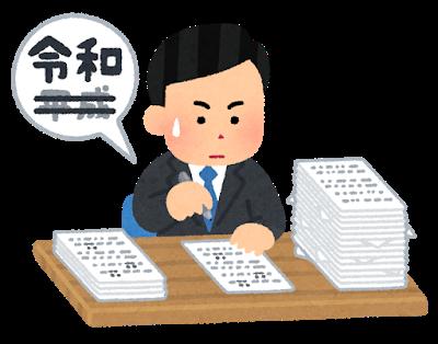 書類の元号を修正している人のイラスト・ペン