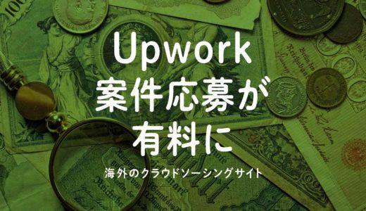 Upworkの案件応募が有料に【何が変わる?なぜ有料に?クラウドソーシングで受注側が料金を払うケースも紹介】