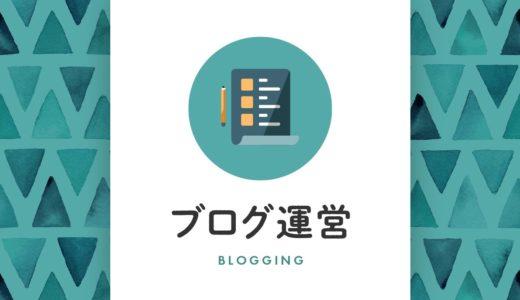 ブログ更新・ワードプレステーマや写真選びに役立つ記事まとめ【ブロガー必見】