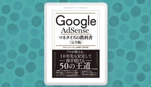 Kindle版Google AdSense マネタイズの教科書[完全版]を買うメリットと読んだ感想【ブログ参考書】