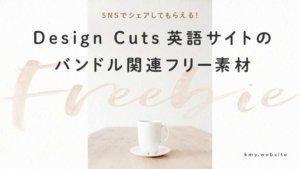 Design Cuts英語サイトのバンドル(素材集)をSNSでシェアして無料素材をダウンロードする方法