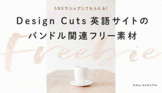 Design Cuts英語サイトのバンドル(素材集)をSNSでシェアして商用利用可能な無料素材をダウンロードする方法