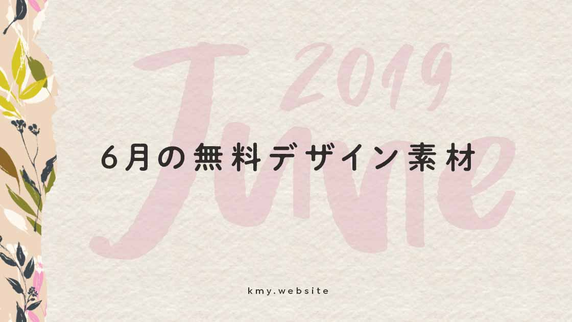 2019年6月の無料デザイン素材