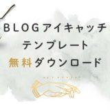 ブログアイキャッチテンプレート無料ダウンロード