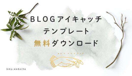 ブログアイキャッチ画像テンプレート無料プレゼント【つくるデポオリジナル】