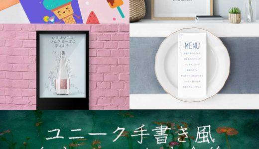 ユニーク手書き風和文フォント完全集が2週間限定98%オフセール中【デザインカッツ日本語サイト】