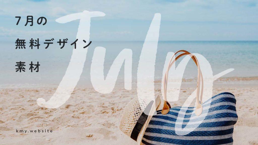2019年7月の無料デザイン素材情報【期間限定アイテム多数】