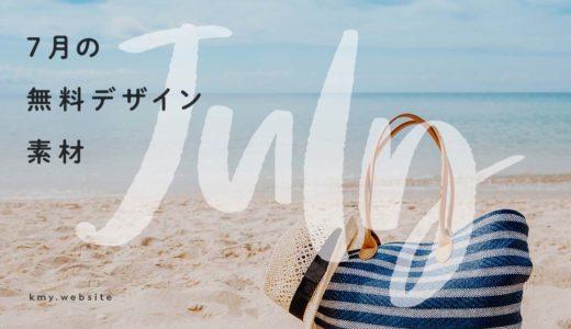 2019年7月の無料デザイン素材情報【商用利用可能な期間限定アイテム多数】
