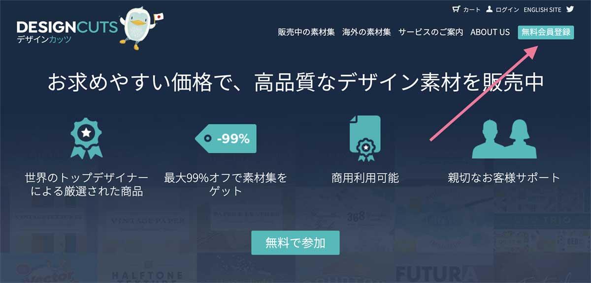 Design Cuts日本語サイトトップページ