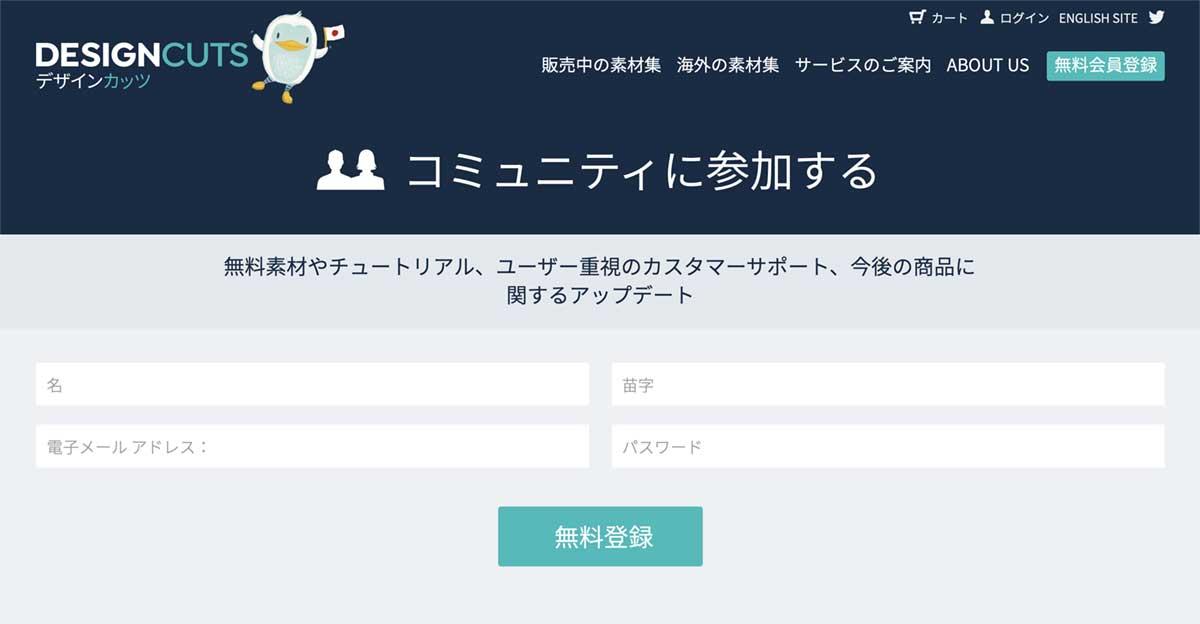 Design Cuts日本語サイト無料会員登録ページ
