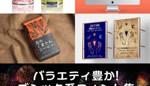 商用利用可能!バラエティ豊か!ゴシック系フォント集が96%オフ2週間限定で3,200円【Design Cuts日本版セール】