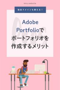 独自ドメインも使える!Adobe Portfolioでポートフォリオを作成するメリット【2019】