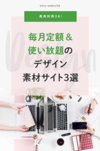 サブスクリプション型デザイン素材サイト3選【商用OK!月額固定料金で使い放題】