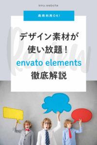 ワードプレステーマ・動画などのデザイン素材が使い放題!envato elements徹底解説【商用利用OK】