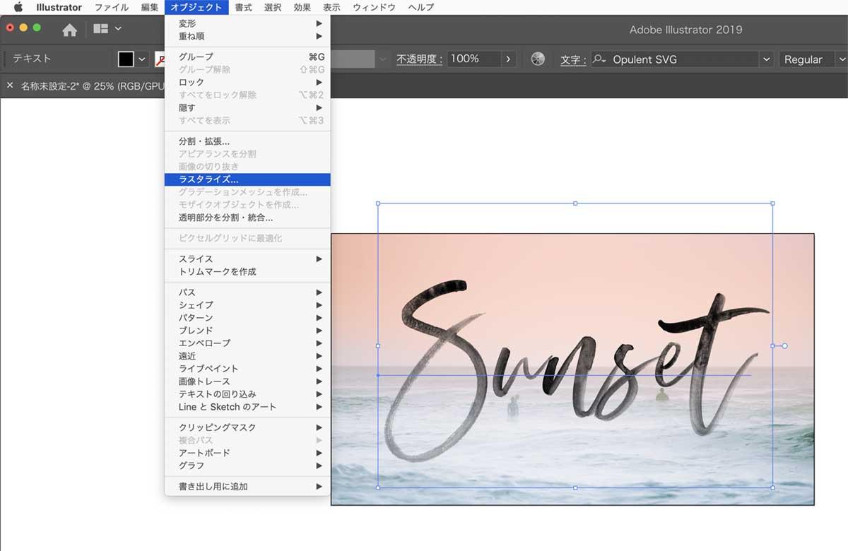 SVGフォントのテキストを選んだ状態で「オブジェクト」の「ラスタライズ...」をクリック