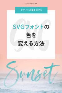 SVGフォントの色を変える方法【フォトショップ・イラストレーター・その他アプリケーションで使える】