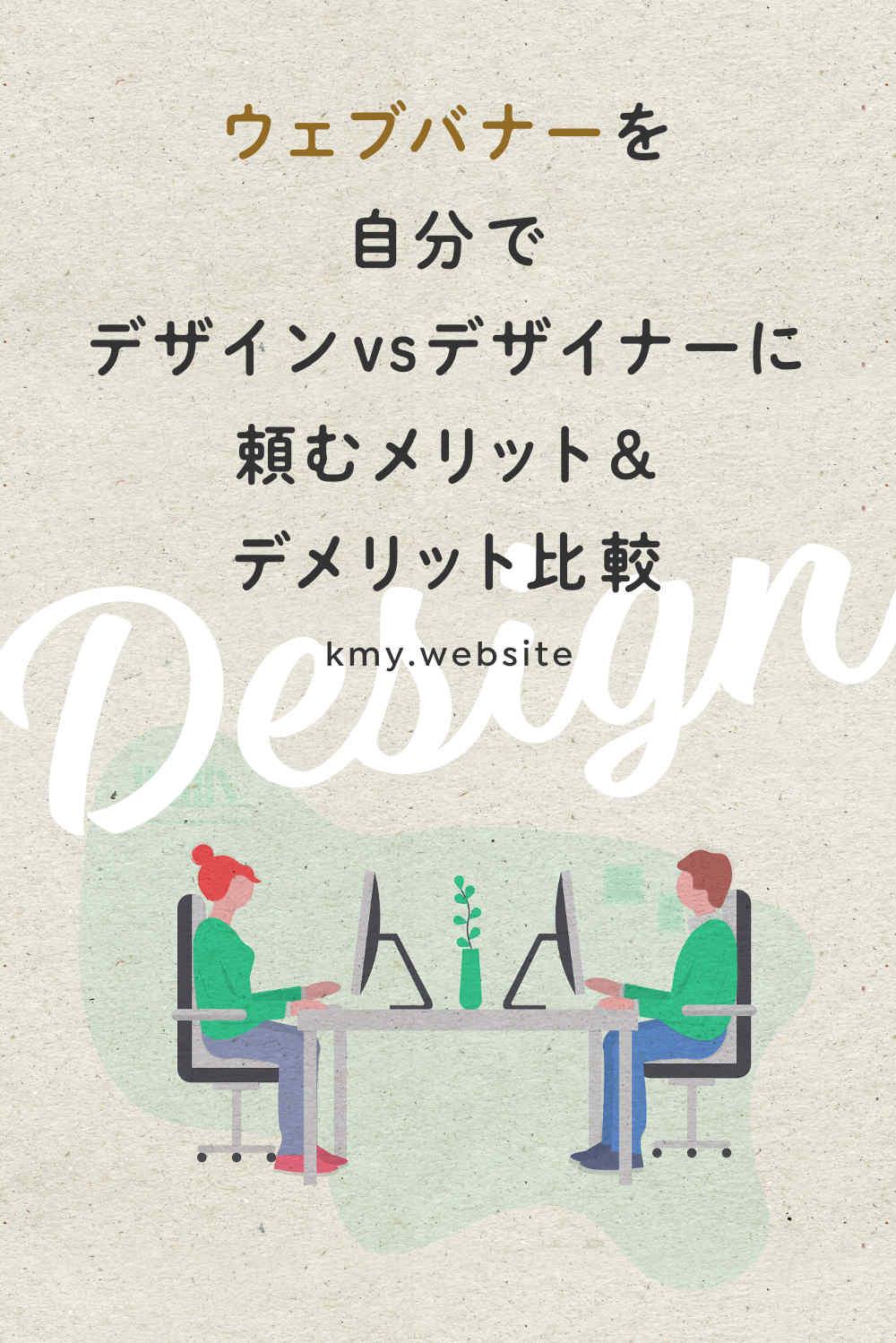 ウェブバナーを自分でデザインvsデザイナーに頼むメリット&デメリット比較