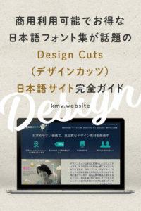 デザインカッツ日本語サイト完全ガイド【商用利用可能でお得な日本語フォント集は要チェック】
