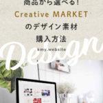 Creative MARKETのデザイン素材購入方法【プロクリエイトブラシ・テンプレート・フォントが豊富!】