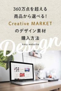 テンプレート・フォント・イラストが豊富!Creative MARKETのデザイン素材購入方法