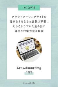 クラウドソーシングサイトの仕事をするならお世辞は不要!むしろトラブルを生み出す理由と対策方法を解説