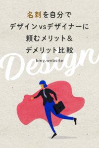名刺を自分でデザインvsデザイナーに頼むメリット&デメリット徹底比較