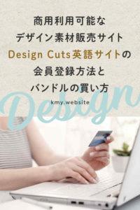 Design Cuts英語サイトの会員登録方法とバンドルの買い方【商用利用可能なデザイン素材販売サイト】